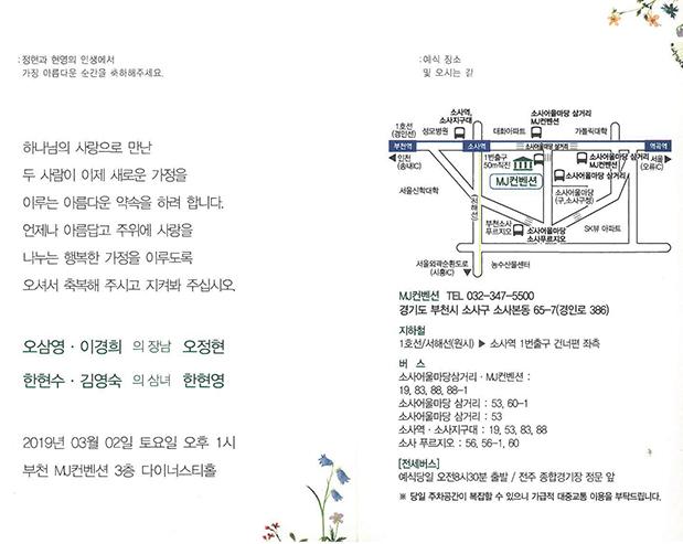 오정현선교사님결혼2.jpg
