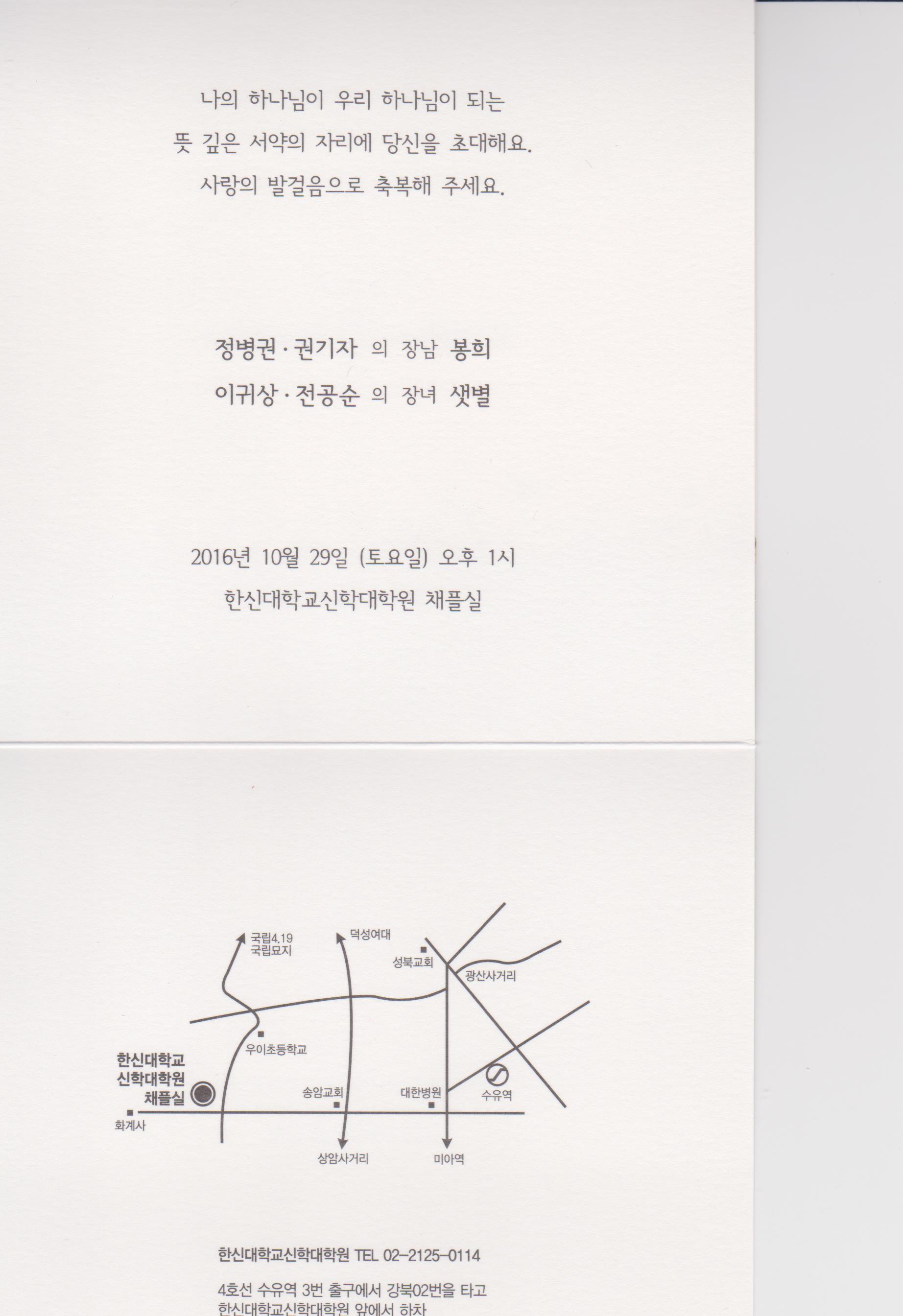 봉희결혼청첩장.jpg