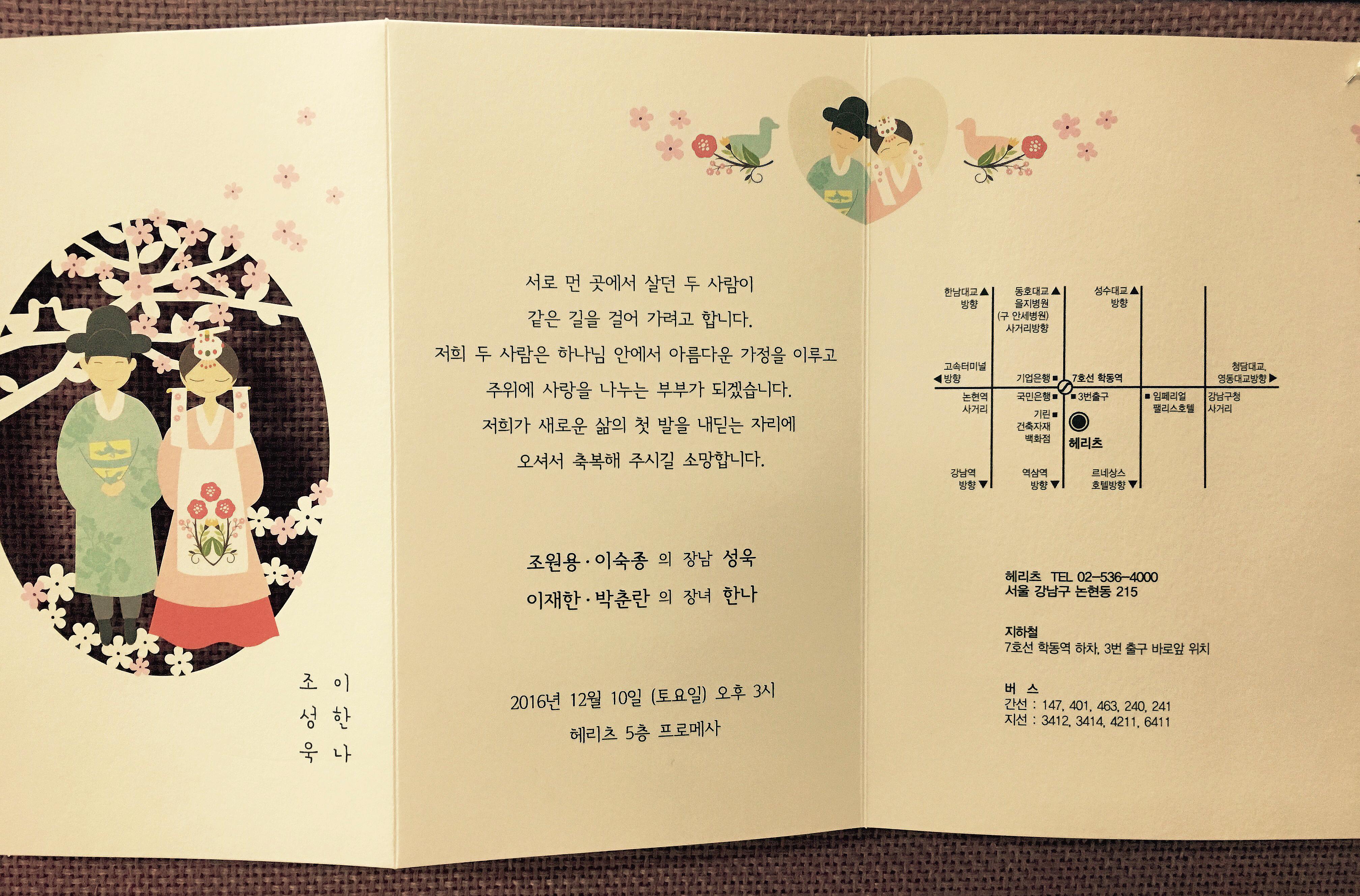 이한나MK결혼.jpg