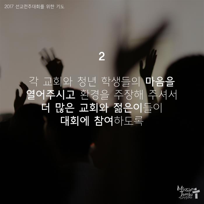 07 선교전주03.jpg