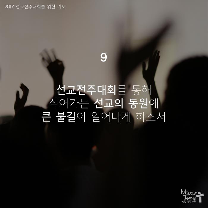 07 선교전주10.jpg