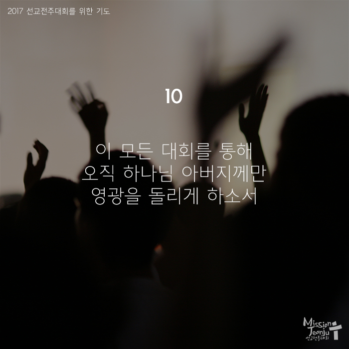 07 선교전주11.jpg