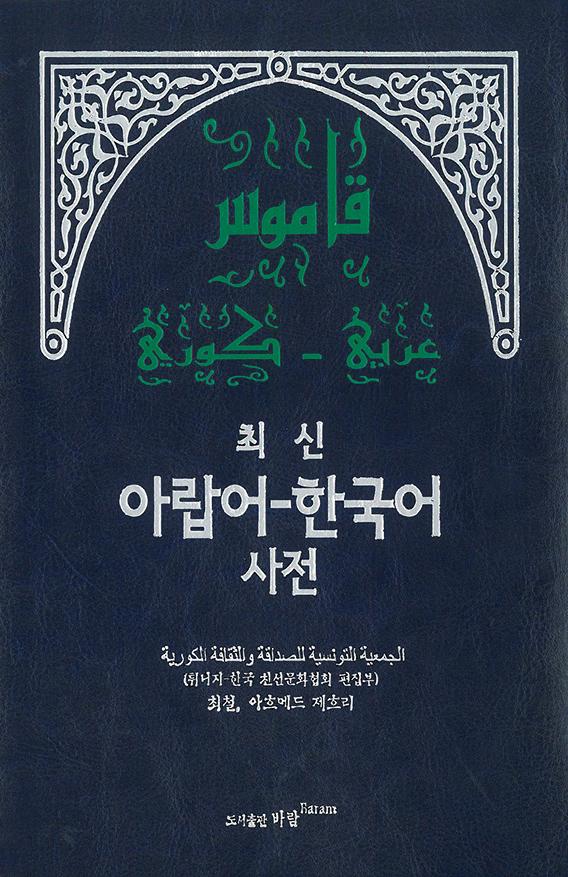 아랍어 한국어사전.jpg