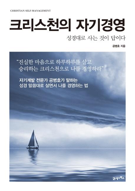 크리스천의 자기경영.jpg